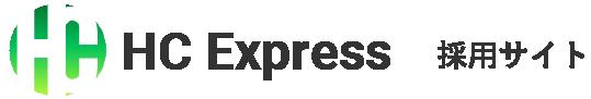 HC Exspress リクルート